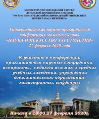 конференция 27 февраля